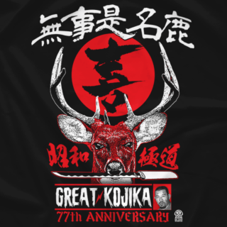 Great Kojika - 77th Anniversary (Double-Sided)