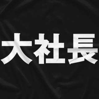 Big Boss - Sanshiro Takagi