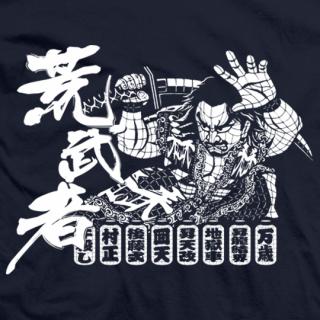 Fierce Warrior - Goto